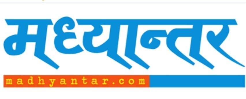 Madhyantar